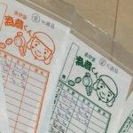 【家計】無印良品 の パスポートケース の使い方
