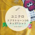 ユニクロ(UT)スプラトゥーン2のキッズTシャツをゲット!