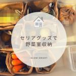 【整理整頓】冷蔵庫の野菜室収納にぴったりなセリアグッズ