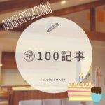 【祝100記事】御礼と結婚式の写真