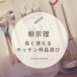 【購入品】おすすめ!柳宗理のキッチン用品